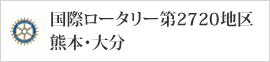 RI第2720地区 熊本・大分