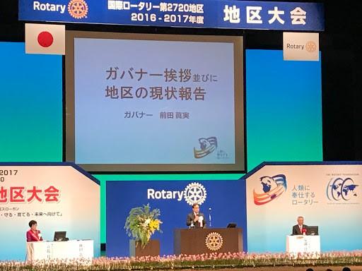 2016-2017年度国際ロータリー第2720地区 地区大会 報告